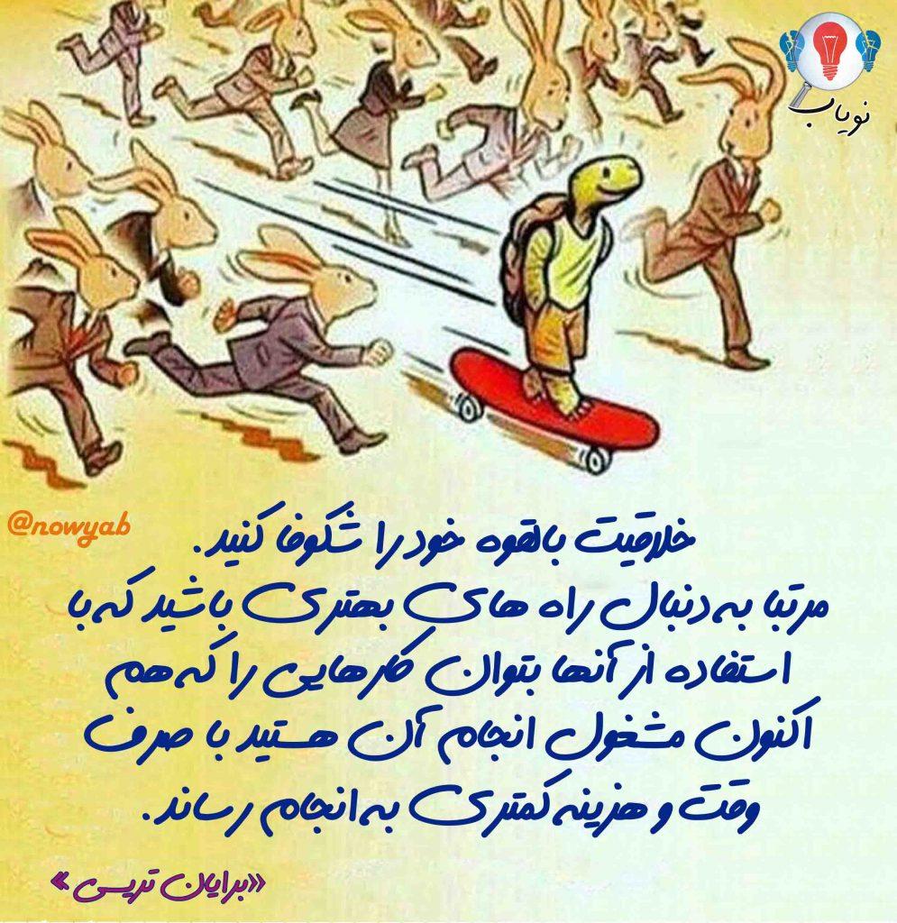 عکس نوشته: دنبال راه های بهتر باشیم
