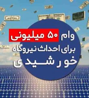 وام 50 میلیونی احداث نیروگاه خورشیدی