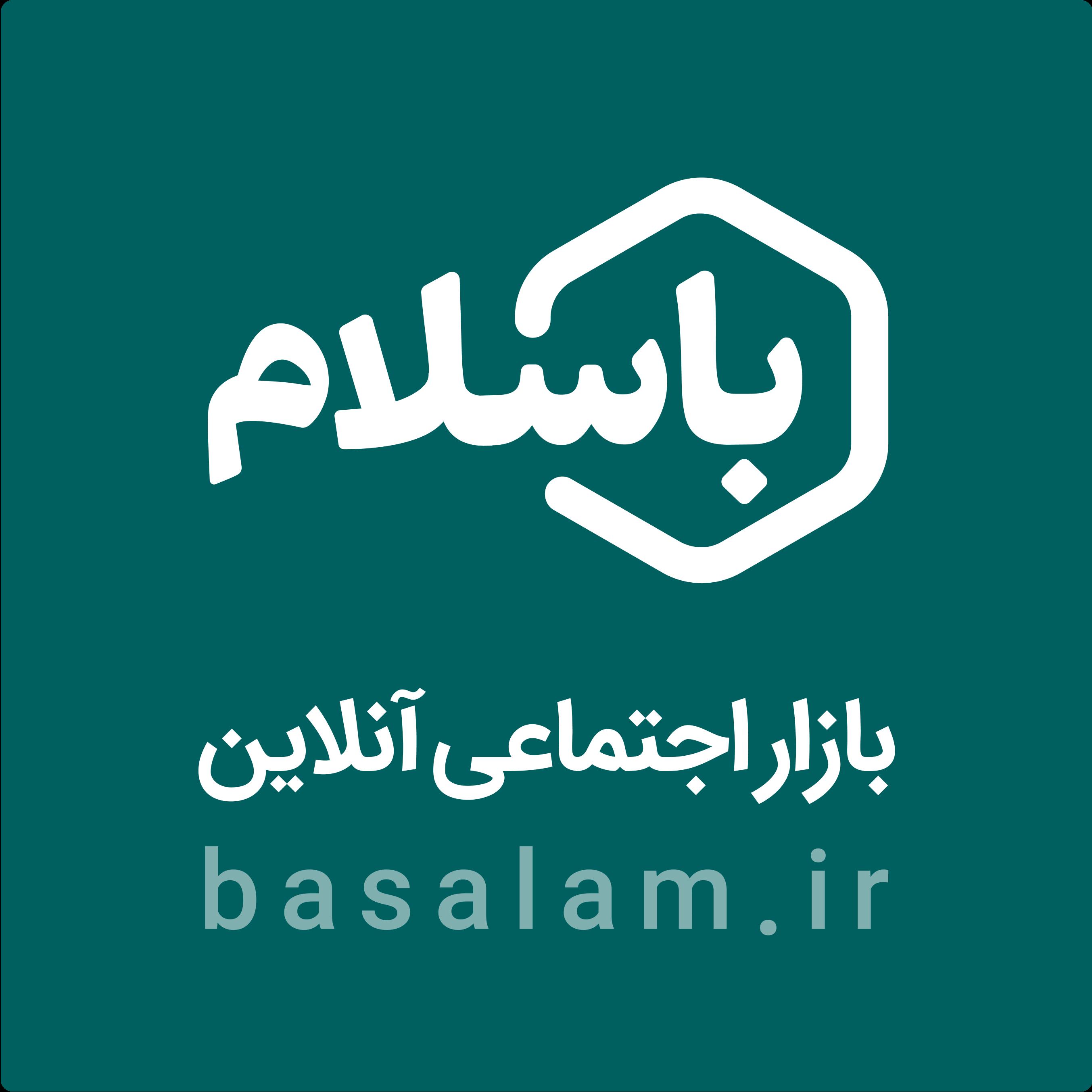 بازار اجتماعی «باسلام»
